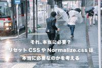 リセットCSSやNormalize.cssは本当に必要なのか