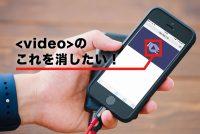 videoタグにiPhoneで勝手につく再生ボタンを消す方法