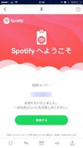 Spotify 招待