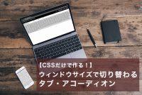 【レスポンシブ】CSSだけで作る!ウィンドウサイズで切り替わる タブ・アコーディオン