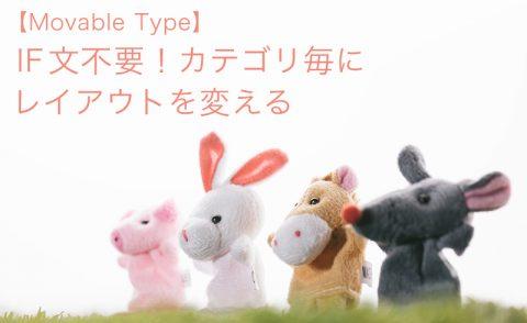 【Movable Type】IF文不要!カテゴリ毎にレイアウトを変える