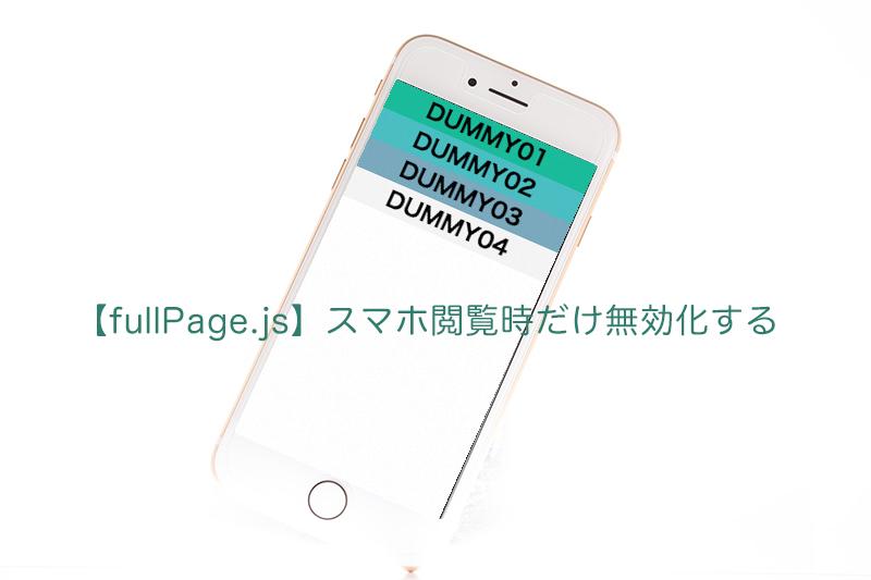 【fullPage.js】スマホ閲覧時だけ無効化する