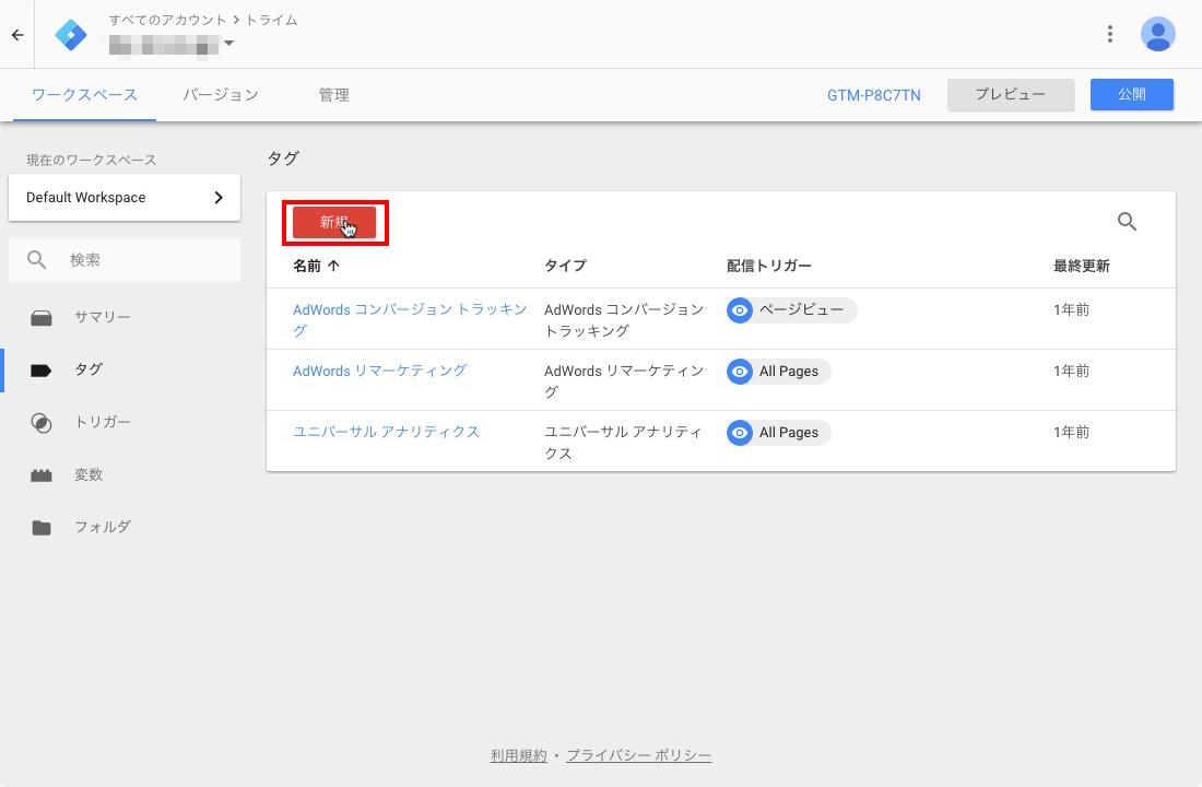 Googleタグマネージャー 5
