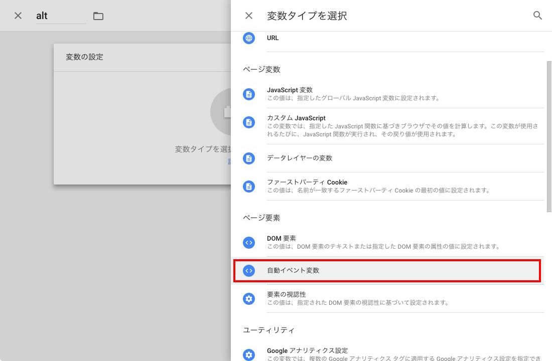 Googleタグマネージャー 8