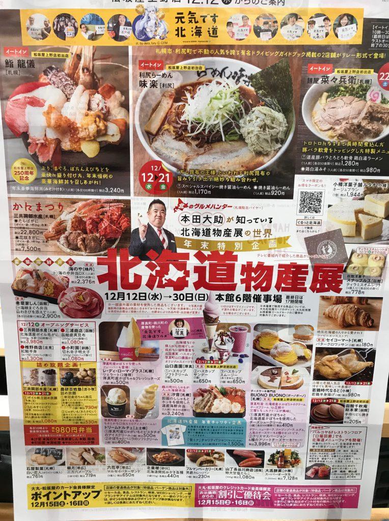 北海道 物産 展
